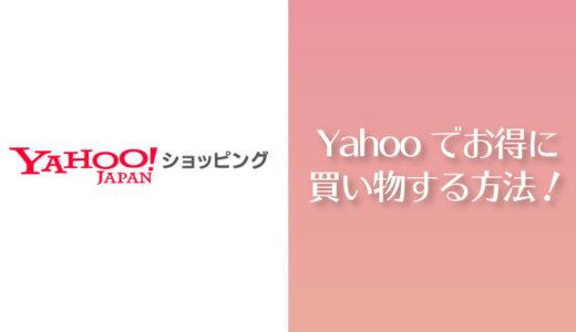 【実体験】Yahooショッピングでお得に買い物をする方法