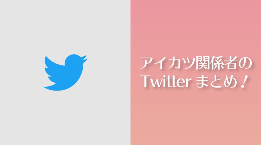 【情報収集に】アイカツ!シリーズの関係者Twitterアカウントまとめ!