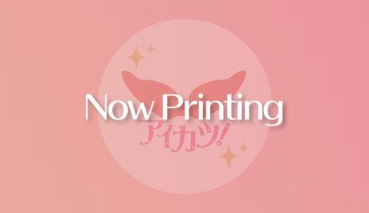 【ビジュアルファンブック】メモリー・オブ・アイカツフレンズ! & アイカツオンパレード!
