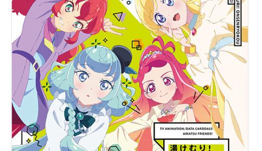 『アイカツフレンズ!』ドラマCD2 湯けむり!温泉旅行の巻