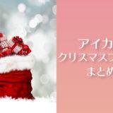 【種類別】クリスマスプレゼントにおすすめなアイカツグッズまとめ!