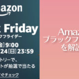 【結局何がお得なの?】Amazonブラックフライデーを分かりやすく解説!