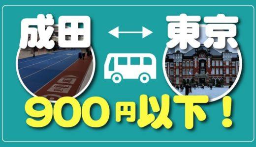 成田空港から東京駅へ900円未満で移動する方法【京成バス×楽天トラベル】