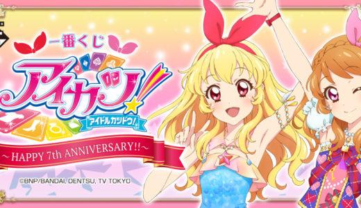 一番くじ アイカツ!〜HAPPY 7th ANNIVERSARY!!〜