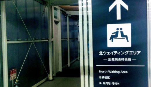 【体験談】成田の色んな場所で空港泊してみた【Wi-Fi・電源・空調・トイレ・コンビニ完備】