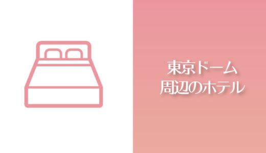 【東京ドームシティの近場】お得・安心・清潔そうなホテル・宿まとめ【ユニパレ会場】
