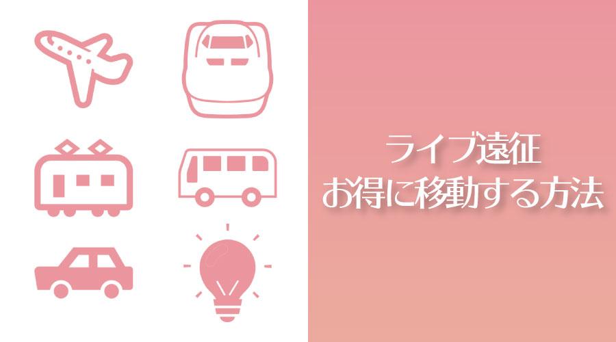 【遠征のプロが解説】ライブ遠征でお得に移動する方法【飛行機・新幹線・高速バスなど】