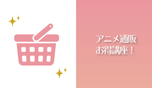 アニメ通販お得講座