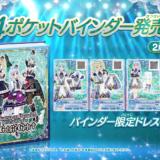 オフィシャルバインダー †Gothic Girls† データカードダス アイカツオンパレード!