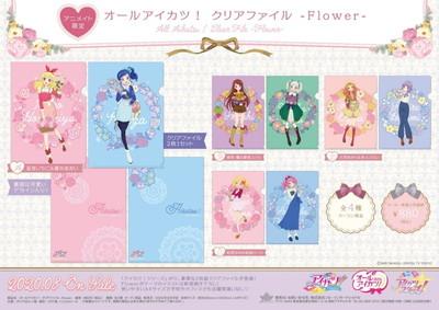 オールアイカツ! クリアファイル -Flower-【アニメイト限定】