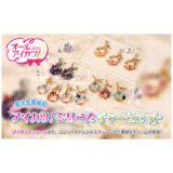 【限定受注生産】アイカツ!シリーズ チャームセット/ユニットドレスコレクション Vol.1